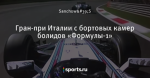 Гран-при Италии с бортовых камер болидов «Формулы-1»
