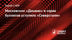 Московское «Динамо» всерии буллитов уступило «Северстали»