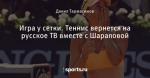 Игра у сетки. Теннис вернется на русское ТВ вместе с Шараповой