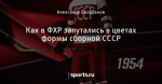 Как в ФХР запутались в цветах формы сборной СССР