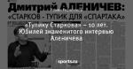«Тупику Старкова» – 10 лет. Юбилей знаменитого интервью Аленичева