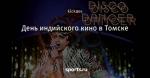 День индийского кино в Томске