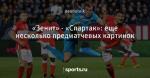 «Зенит» - «Спартак»: еще несколько предматчевых картинок