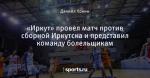 «Иркут» провел матч против сборной Иркутска и представил команду болельщикам