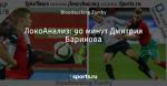 ЛокоАнализ: 90 минут Дмитрия Баринова