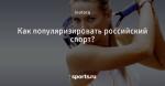 Как популяризировать российский спорт?