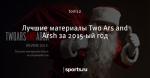 Лучшие материалы Two Ars and Arsh за 2015-ый год