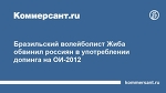 Бразильский волейболист Жиба обвинил россиян в употреблении допинга на ОИ-2012