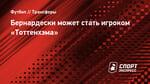 Бернардески может стать игроком «Тоттенхэма»