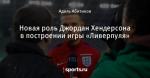 Новая роль Джордан Хендерсона в построении игры «Ливерпуля»