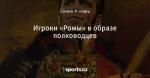 Игроки «Ромы» в образе полководцев