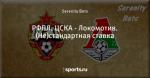 РФПЛ. ЦСКА - Локомотив. (Не)стандартная ставка
