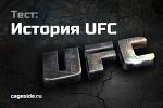 Тест. История UFC - Cageside - Смешанные единоборства MMA, UFC, миксфайт, бои без правил