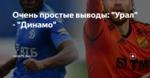 """Очень простые выводы: """"Урал"""" - """"Динамо"""""""