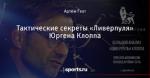 Тактические секреты «Ливерпуля» Юргена Клоппа