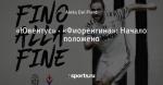 «Ювентус» - «Фиорентина»: Начало положено