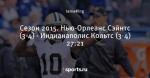 Сезон 2015. Нью-Орлеанс Сэйнтс (3-4) - Индианаполис Кольтс (3-4) 27:21