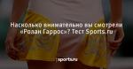 Насколько внимательно вы смотрели «Ролан Гаррос»? Тест Sports.ru - Теннис - Sports.ru