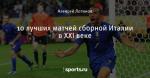 10 лучших матчей сборной Италии в XXI веке