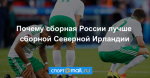 Почему сборная России лучше сборной Северной Ирландии