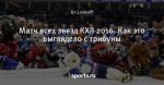 Матч всех звезд КХЛ 2016. Как это выглядело с трибуны