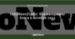 LokoNewsDigest: Все материалы блога в октябре-2015