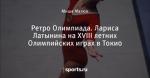 Ретро Олимпиада. Лариса Латынина на XVIII летних Олимпийских играх в Токио