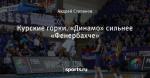 Курские горки. «Динамо» сильнее «Фенербахче»