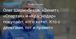 Футбол. Олег Ширинбеков: «Зенит», «Спартак» и «Краснодар» покупают, кого хотят. Кто с деньгами, тот и правит»