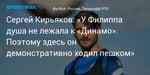 Футбол. Сергей Кирьяков: «У Филиппа душа не лежала к «Динамо». Поэтому здесь он демонстративно ходил пешком»