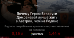 Почему Герою Беларуси Домрачевой лучше жить в Австрии, чем на Родине