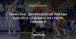 Тики-така. Две непростые победы курского «Динамо» на старте Евролиги