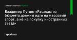 Владимир Путин: «Расходы из бюджета должны идти на массовый спорт, а не на покупку иностранных звезд» - Футбол - Sports.ru