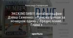 ЭКСКЛЮЗИВ!!! Автобиография Дэйва Семенко: «Присматривая за номером один» / Предисловие. Глава 1
