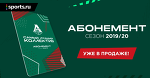 Абонементная программа Локомотива 2019/20! Разбираем преимущества и недостатки