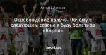 Освобождение кальчо. Почему в следующем сезоне я буду болеть за «Карпи» - Моя Италия - Блоги - Sports.ru