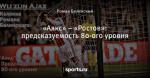 «Аякс» – «Ростов»: предсказуемость 80-ого уровня