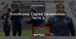 ЛокоИкона: Сергей Овчинников. Часть 3