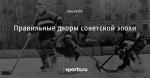 Правильные дворы советской эпохи