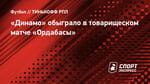 «Динамо» обыграло втоварищеском матче «Ордабасы»