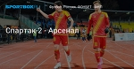 Футбол. Спартак-2 - Арсенал