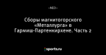 Сборы магнитогорского «Металлурга» в Гармиш-Партенкирхене. Часть 2