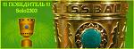 H2H fantasy DFB-POKAL - ФИНАЛ - Итоги - European Fantasy Tournament - Блоги - Sports.ru