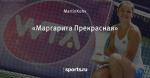 «Маргарита Прекрасная»