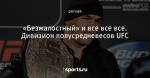 «Безжалостный» и все все все. Дивизион полусредневесов UFC