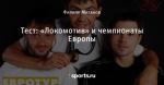Тест: «Локомотив» и чемпионаты Европы