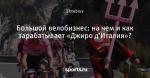 Большой велобизнес: на чем и как зарабатывает «Джиро д'Италия»?