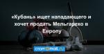 «Кубань» ищет нападающего и хочет продать Мельгарехо в Европу