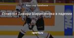 Супергол Дамира Шарипзянова в падении