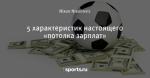 5 характеристик настоящего «потолка зарплат»